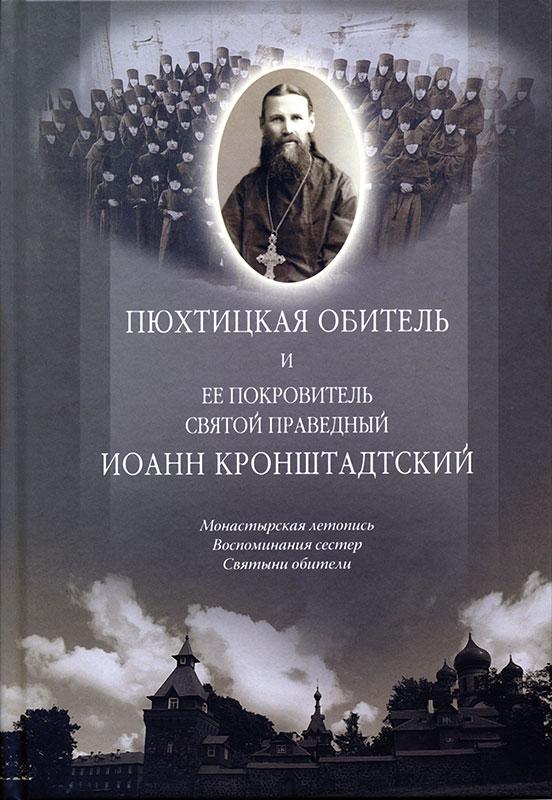 Пюхтицкая обитель и ее покровитель святой праведный Иоанн Кронштадтский